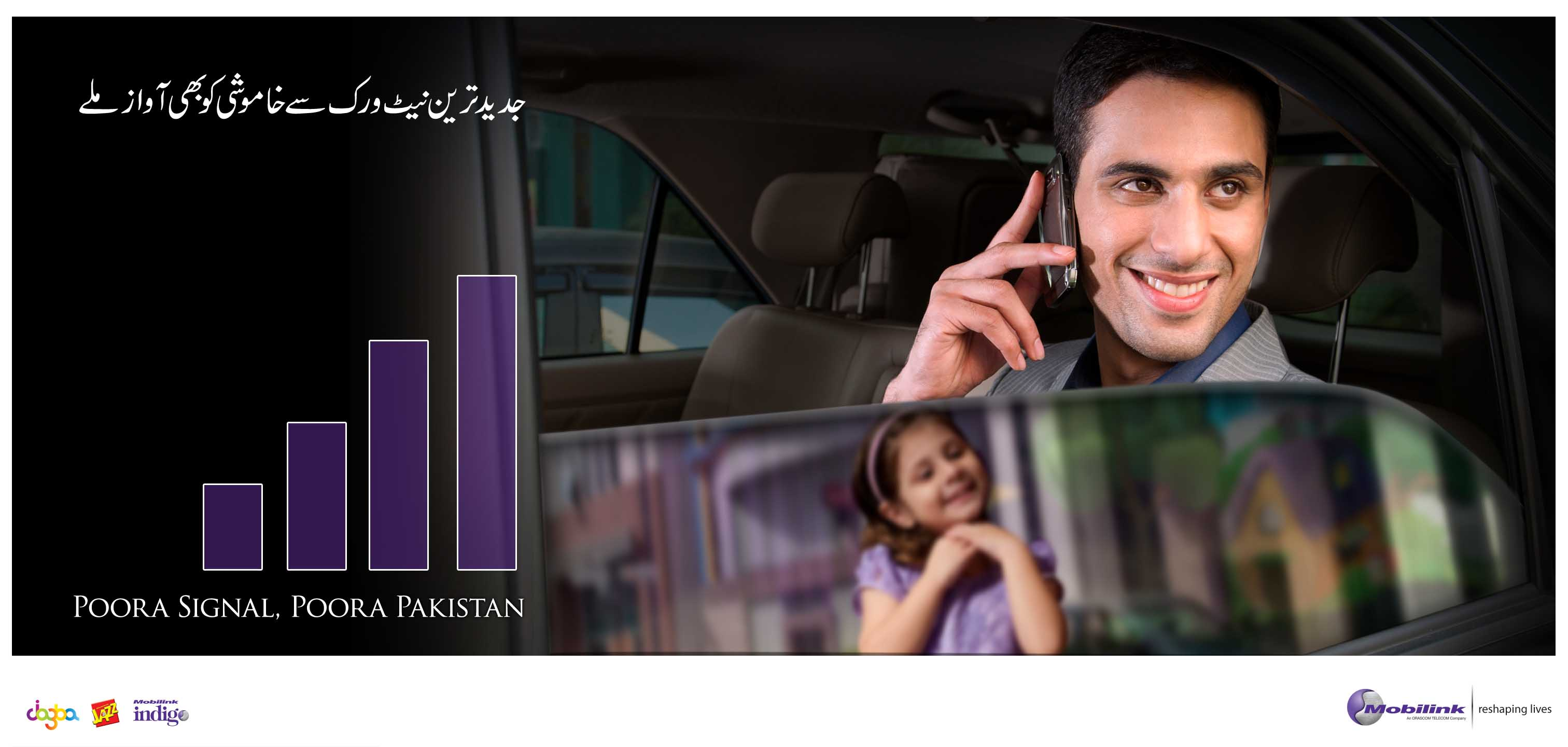 Jazz Jazba Mobilink I Love You Ad